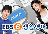 EBSe 생활영어 시즌4