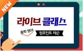 라이브클래스 - 중학영어 원 포인트 레슨
