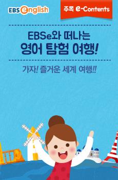 EBEs와 떠나는 영어 탐험 여행