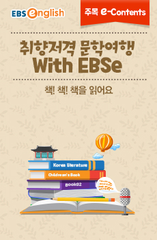 English +a with EBSe short educational video clips with ebse