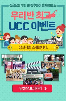 ucc이벤트 당선작을 소개합니다.
