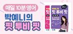 박예니 교재출간