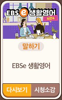 EBSe 생활영어
