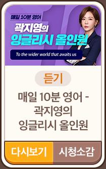 곽지영의 잉글리시 올인원