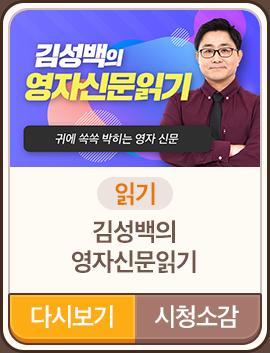 김성백의 영자신문읽기