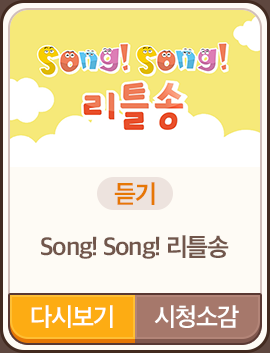 Song! Song! 리틀송