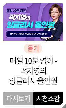 매일 10분 영어 - 곽지영의 잉글리시 올인원