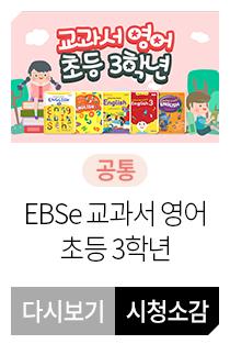 EBSe 교과서 영어 초등 3학년