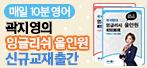 곽지영 신규 교재 출간